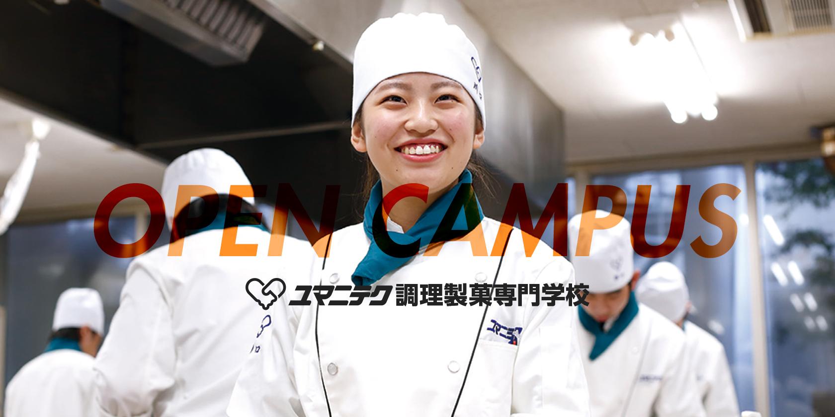 ユマニテク調理製菓専門学校オープンキャンパス情報サイト